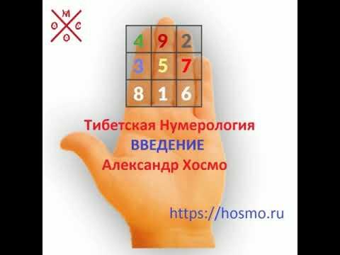 Тибетская нумерология видео уроки