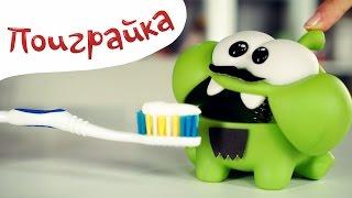 Ам Ням не любит чистить зубы - Om Nom из игры Cut the Rope - Поиграйка с Катей