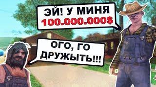 КАК БОМЖ НАЧИТЕРИЛ 100.000.000$ В GTA SAMP / ГТА САМП