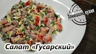 "Салат ""Гусарский"""
