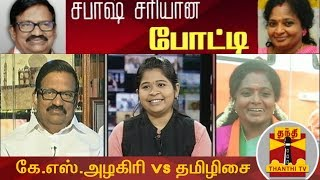 Sabash Sariyana Potti (Lok Sabha Elections 2019 & ByElection Special)
