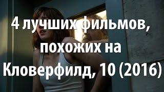 4 лучших фильма, похожих на Кловерфилд, 10 (2016)