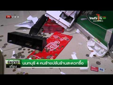 นนทบุรี 4 คนร้ายปล้นร้านสะดวกซื้อ
