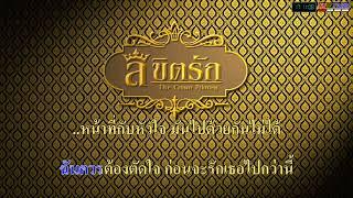 หน้าที่กับหัวใจ Ost.ลิขิตรัก The Crown Princess (Cover Midi by Nong Corazon)