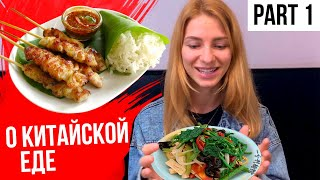Еда в Китае. Китайская кухня. Что покушать в Китае? ЧАСТЬ 1