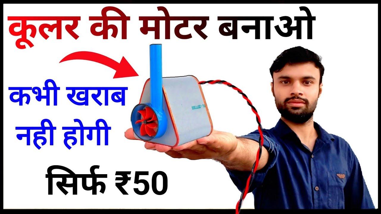 Cooler Water Pump बनाया ✔️जुगाड़ से || How to make | Water pump kaise banaye | Water pump, कूलर मोटर,
