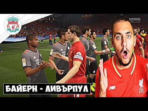 БАЙЕРН - ЛИВЪРПУЛ!! LIVERPOOL FC FIFA 17 CAREER MODE #76