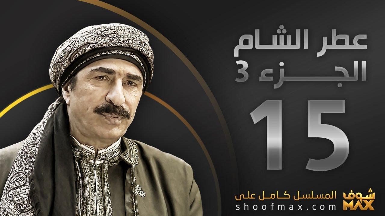 مسلسل عطر الشام الجزء الثالث برومو الحلقة 15 ...