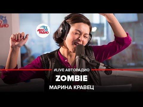 Клип Марина Кравец - Zombie (Cranberries) #LIVE Авторадио