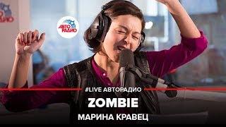 Скачать Марина Кравец Zombie Cranberries LIVE Авторадио