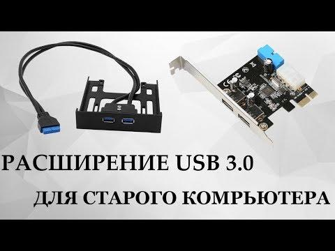 РАСШИРЕНИЕ USB 3.0 ДЛЯ СТАРОГО ПК. УДЛИНИТЕЛЬ VENTION. КАРТРИДЕР UGREEN.