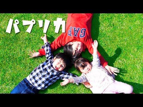パプリカ/Foorin 歌って踊ってみた(Full Covered by 太陽チャンネル&れのれらTV)