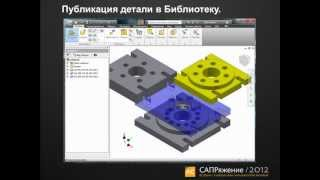 Создание библиотеки в Inventor.mp4