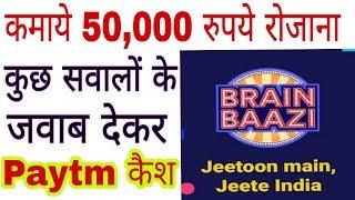 Brain Baazi:जीते 50 हजार रुपये कुछ आसान सवालो के जवाब देकर, खेले गेम क्विज और जीते 50 हजार paytm कैश