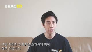 와디즈 브레이코 BP60 가디언 허리보호대 소개