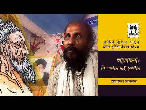Ki Sondhane Jai Sekhane || Abdel Mannan Interview || Lalon Dol Utsav 1423