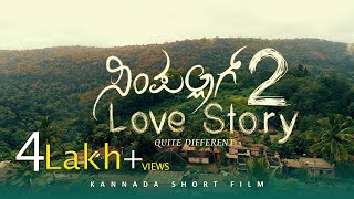 Simple aag 2 love story | Quite Differnet | Kannada Short Film | 2019