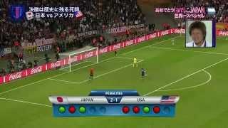 なでしこジャパンと振り返る決勝戦   YouTube