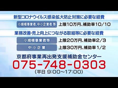 府 金 京都 補助 支援 再 事業 出発 新型コロナウイルス感染症に関する事業者の方向け支援策について(1月15日更新)/精華町