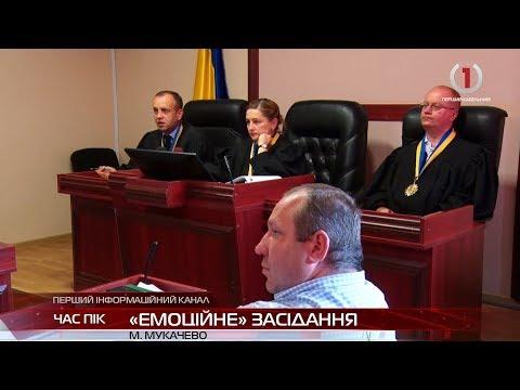 Судове засідання «на емоціях»: у Мукачівському міськрайонному суді розмахували ножем