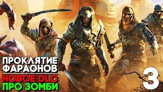 ВОЙНА ПРОТИВ ЕГИПЕТСКИХ ЗОМБИ ► Assassin's Creed Origins DLC Проклятье Фараонов Прохождение Часть 3