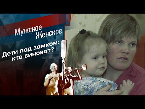 Коростелевы из Коростелева. Мужское / Женское. Выпуск от 05.02.2021