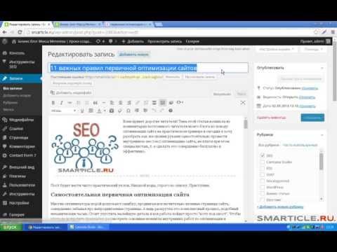 SEO (сео) внутренняя оптимизация сайта своими руками самостоятельно и бесплатно