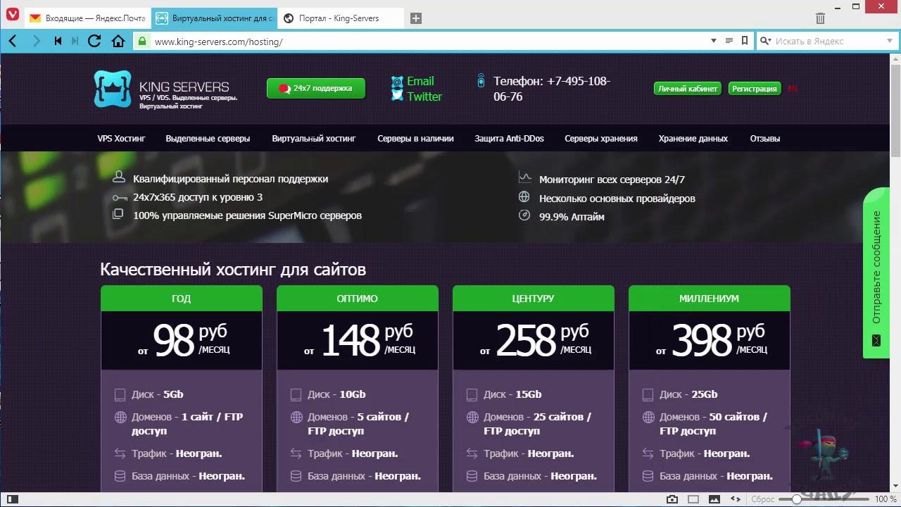 Хостинг King-servers.com. Как войти в панель управления своим хостингом