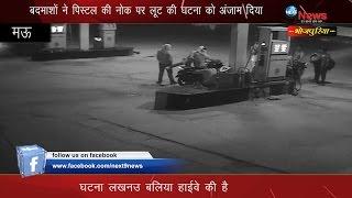 देखिए वीडियों पेट्रोल पंप पर दिन दहाड़े लूट CCTV Footage Petrol Pump Looted