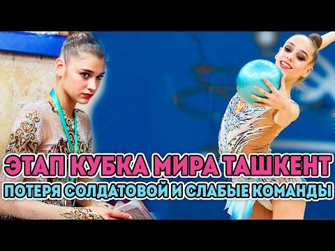 Потеря Солдатовой и успех Гузенковой   Этап кубка мира Ташкент 2019