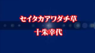 セイタカアワダチ草 /十朱幸代