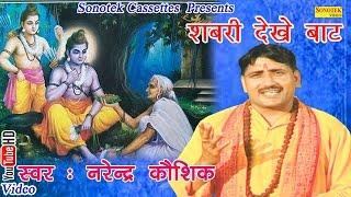 Repeat youtube video शबरी देखे बाट || नरेंद्र कौशिक || Sabri Dekhe Baat || Popular Nirgun Ram Bhajan