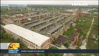 Почему в глубинке Украины одни города приходят в упадок, а другие стремительно развиваются?