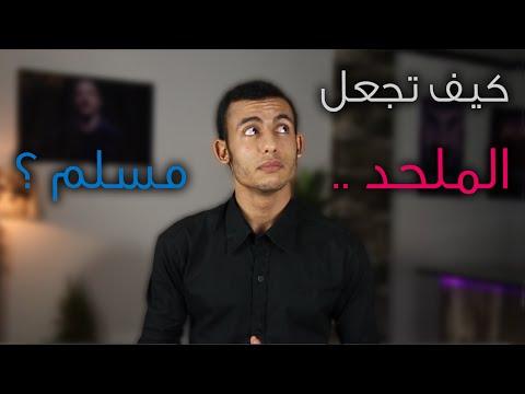 How To Convert An Atheist To Islam ? - كيف تجعل ملحد يُسلم في 5 خطوات