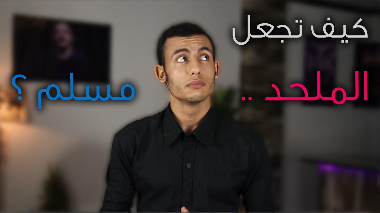 كيف تجعل شخص ملحد يُسلم في 5 خطوات - How to convert an atheist to islam