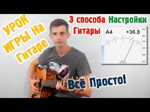 Видео уроки игры на гитаре смотреть онлайн