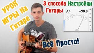 Настройка гитары ОНЛАЙН ♫ 3 СПОСОБА | Уроки игры на гитаре - Guitar Lessons