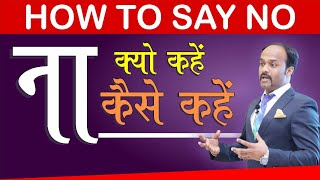 How to Say No || Learn to Say No || How to Say No to People || Na Kaise Bole || Durgesh Tripathi