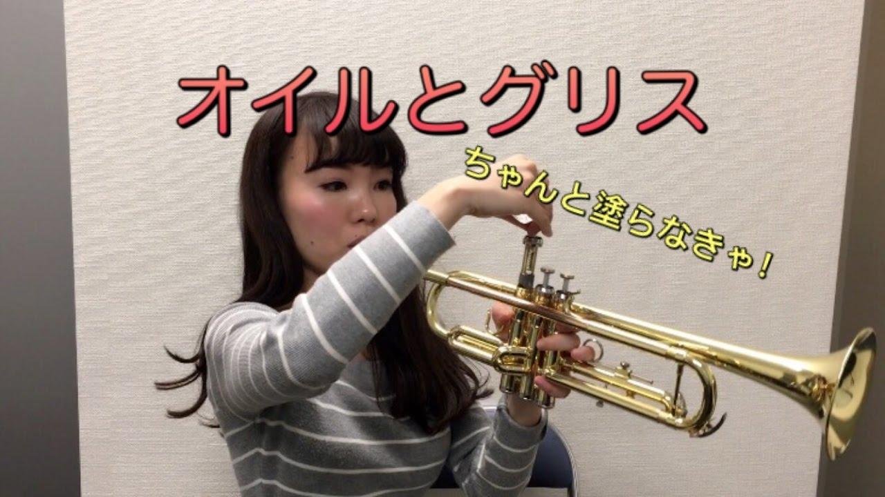 トランペットレッスン(#3)後半/Trumpet Lesson 〜メンテナンス ...