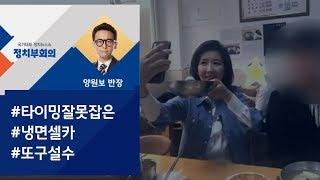 [정치부회의] '비서 막말 파문' 나경원, 타이밍 잘못 잡은 셀카에…