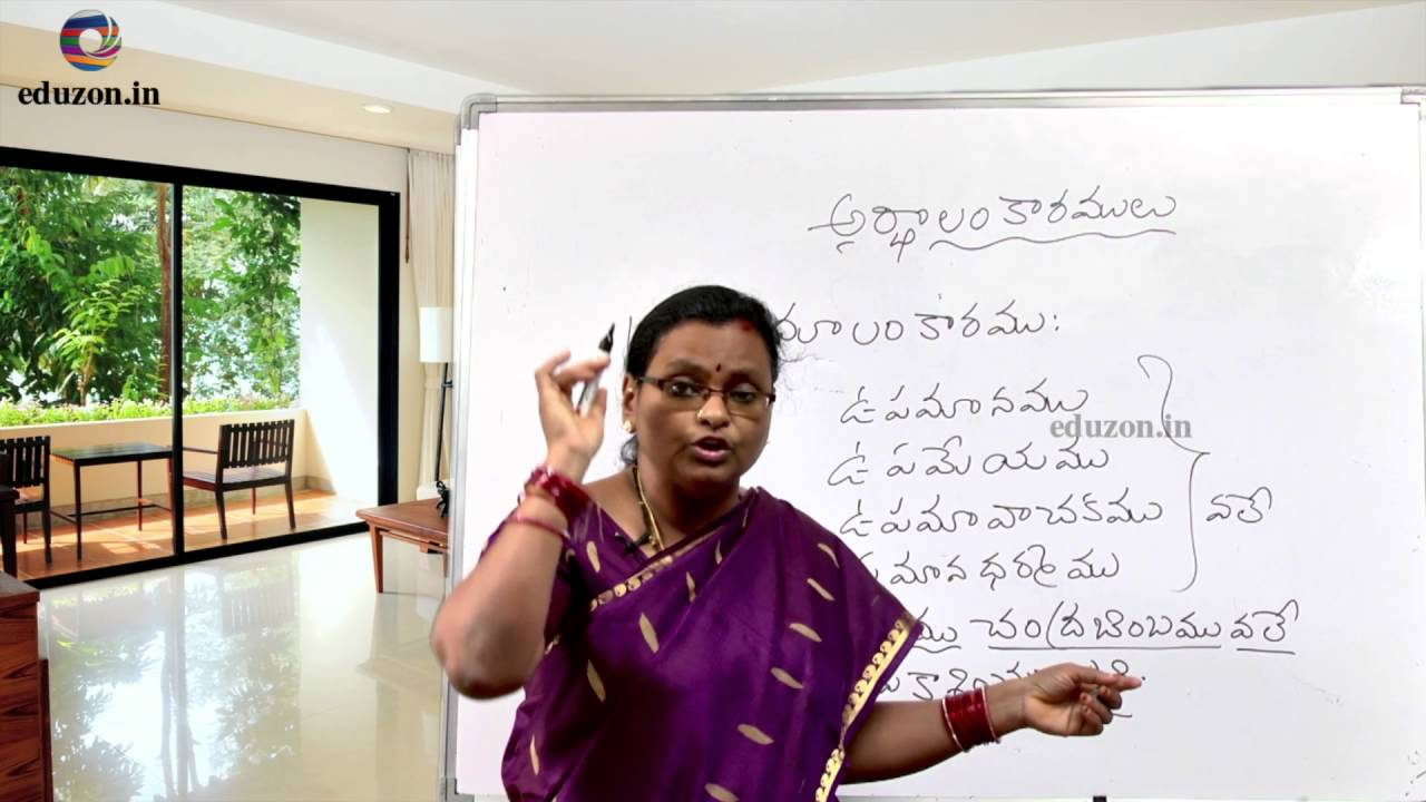 Upamalamkaramu (ఉపమాలంకారము) 10th Class Telugu Grammar