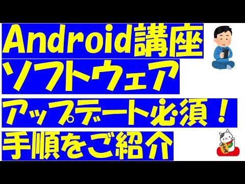 Androidスマホのソフトウェアアップデート!セキュリティの為にも必ずやってください!手順をご紹介いたします。