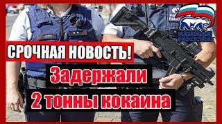 """В Бельгии арестовали 2 тонны кокаина с логотипом """"Единой России"""""""