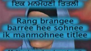 "Titlee"" (butterfly) Children Song-Indian Notation, Subtitles and translation"