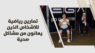 روزا  - تمارين رياضية للاشخاص الذين يعانون من مشاكل صحية