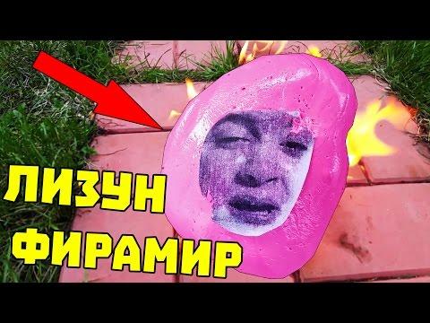 ЛИЗУН ФИРАМИР - СГОРЕЛ И УМЕР! ИЛИ НЕТ!?