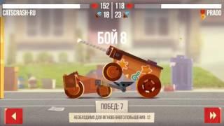 Cats Crash: успешный билд для 3 этапа чемпионата