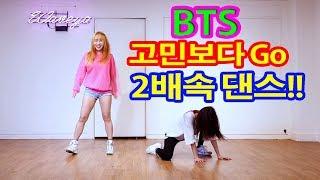 BTS 고민보다 Go 2배속 댄스 방탄소년단 Go go Waveya 2x