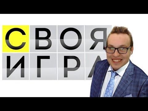 ОПА, А У НАС ЛЕГЕНДАРНАЯ ГОНОЧКА / СВОЯ ИГРА