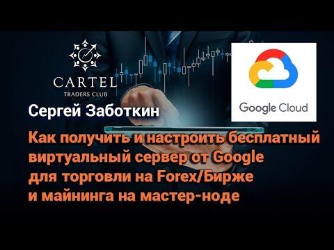 Как получить и настроить бесплатный виртуальный сервер от Google  для торговли на Forex/Бирже/Крипто